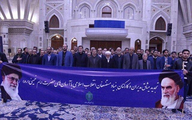 تجدید میثاق کارکنان بنیاد مستضعفان با آرمان های امام خمینی(س)