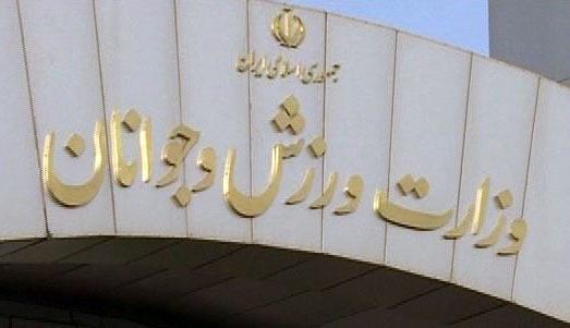 فوری، شکایت رسمی ایران به فیفا به دلیل منع نمایندگان ایران از میزبانی