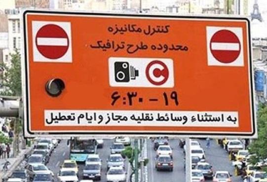 آیا طرح ترافیک در روز های پنجشنبه سال 99 اجرا می گردد؟