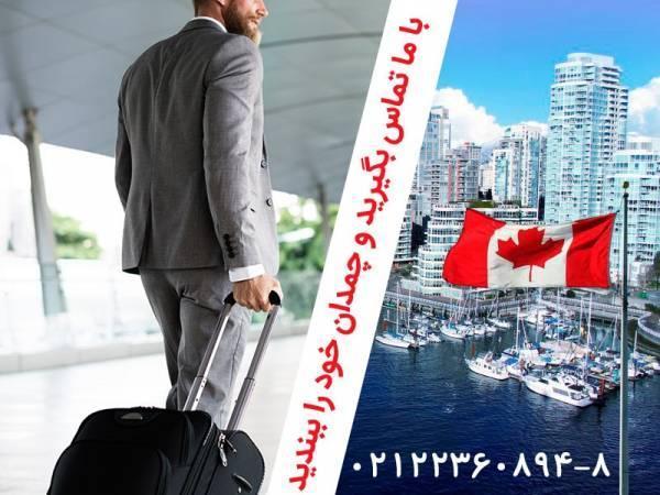 درخواست آنلاین ویزا برای کانادا