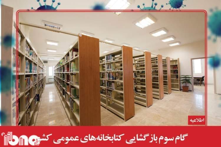 کتابخانه های عمومی از اول تیر ماه بازگشایی می شوند
