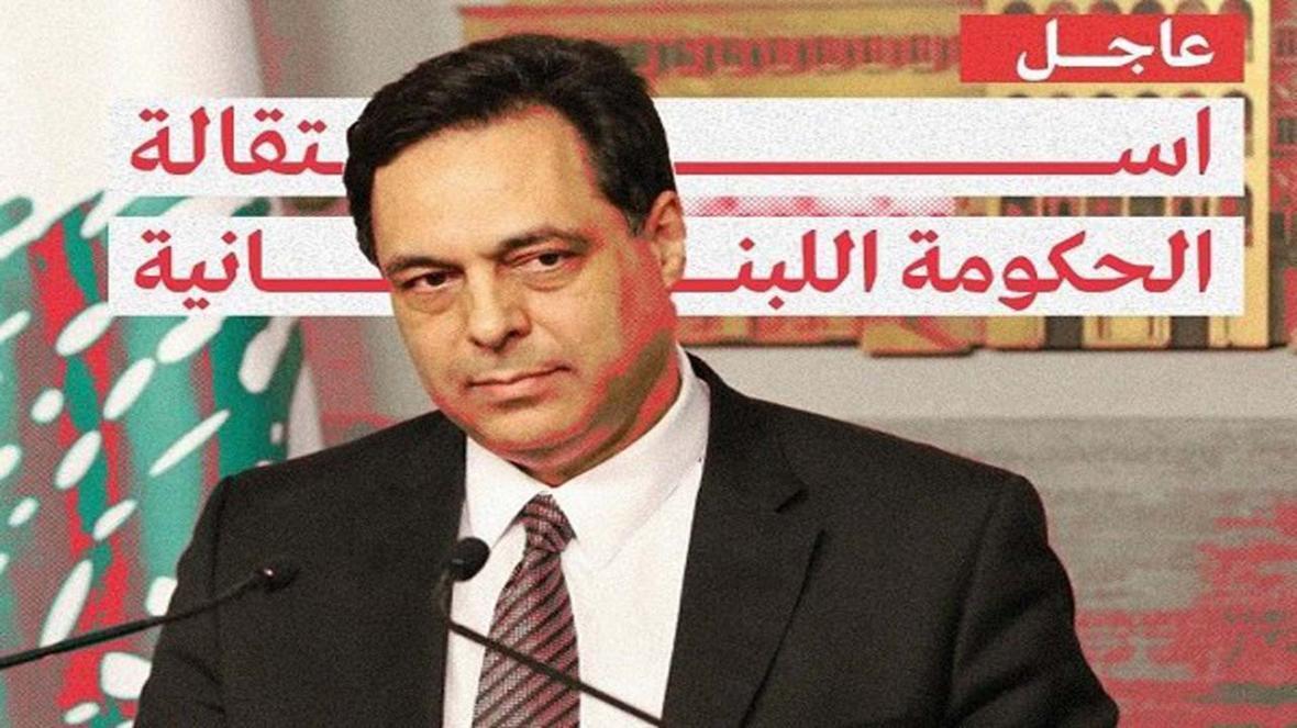 استعفای رسمی دولت لبنان، حسان دیاب: گروه فساد بزرگتر از دولت است