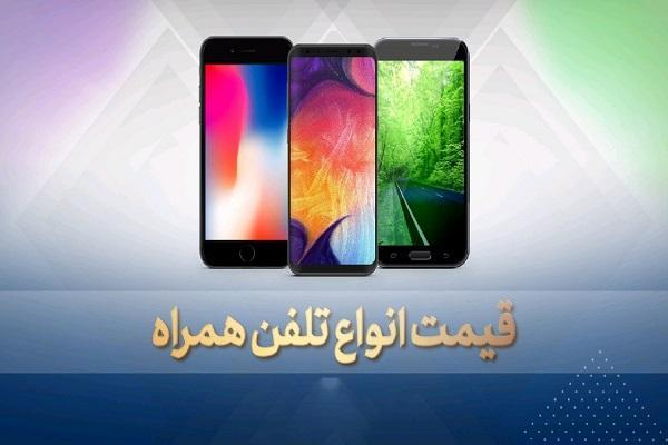 قیمت روز گوشی موبایل در 29 مهر