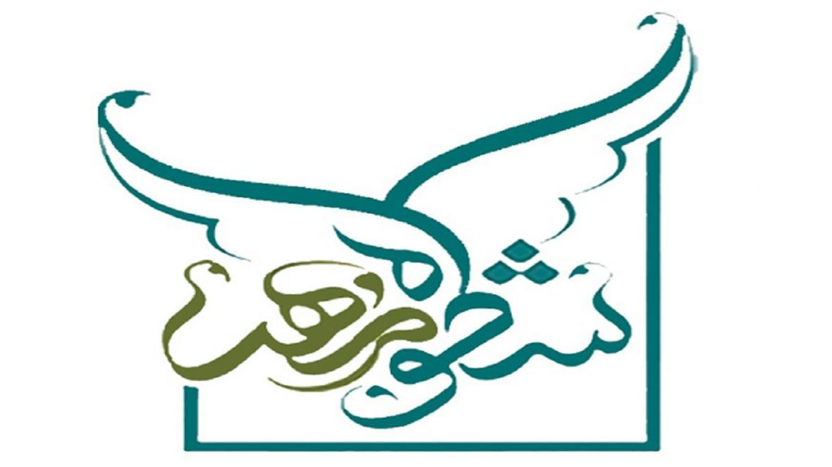 خیرین بازوی حمایتی موسسه خیریه بوستان شکوه مهر