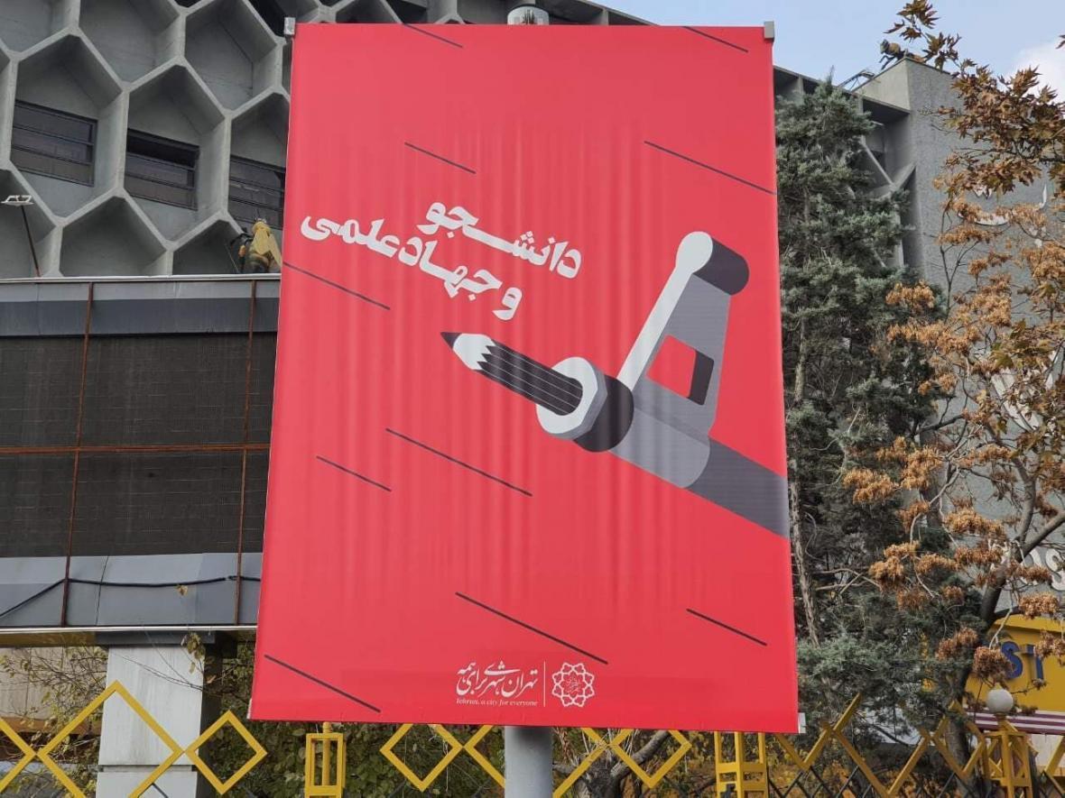 خبرنگاران بیلبوردهای پایتخت رنگ و بوی روز دانشجو گرفت