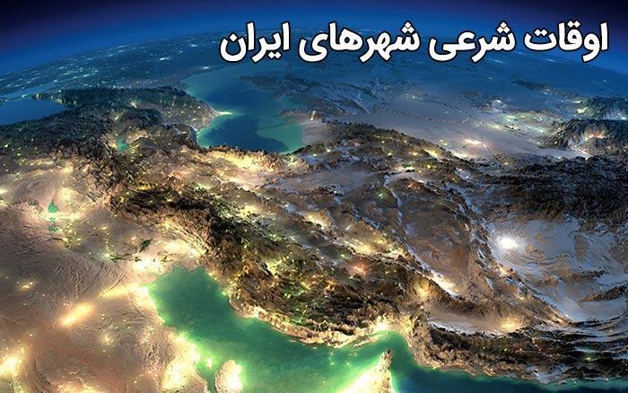 اوقات شرعی امروز استان های ایران به تفکیک شهرستان