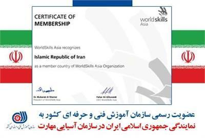 عضویت رسمی سازمان آموزش فنی و حرفه ای به نمایندگی جمهوری اسلامی ایران در سازمان آسیایی مهارت