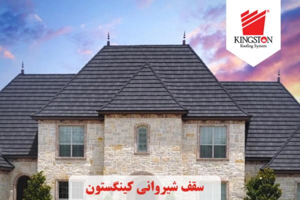انواع پوشش های سقف شیروانی برای ویلا
