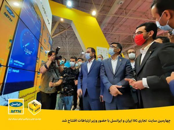 چهارمین سایت 5G ایرانسل افتتاح شد؛ دسترسی عموم مردم به اینترنت 5G شروع شد