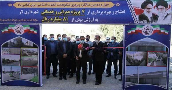 خبرنگاران هفت طرح عمران شهری لار به بهره برداری رسید