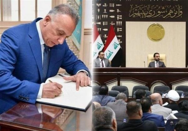 عراق، دستور الکاظمی برای اجرایی شدن توافقات اخیر با چین