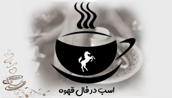 تعبیر و تفسیر اسب در فال قهوه