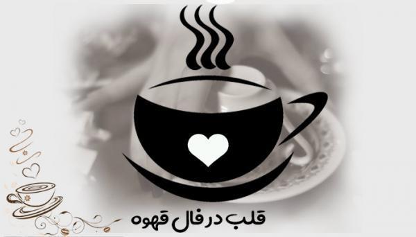 تعبیر و تفسیر قلب در فال قهوه