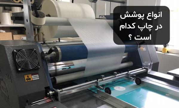 انواع پوشش در چاپ کاتالوگ کدام است ؟